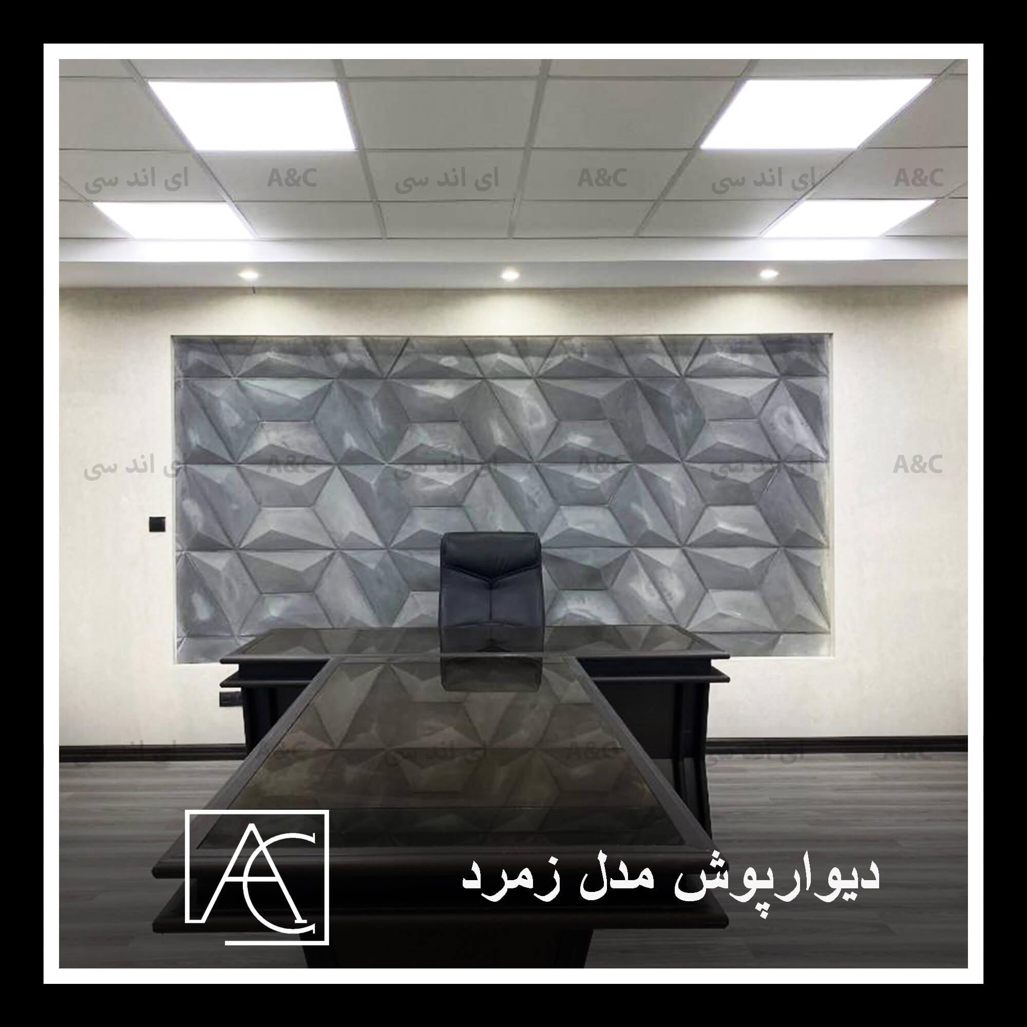 استفاده از دیوارپوش سه بعدی در فضای اداری